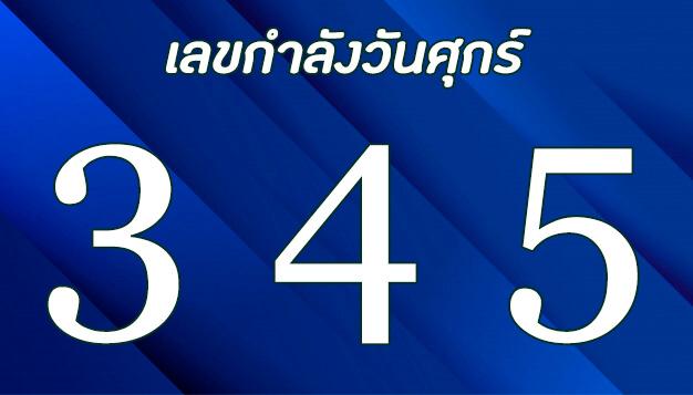 เลข 3 4 5