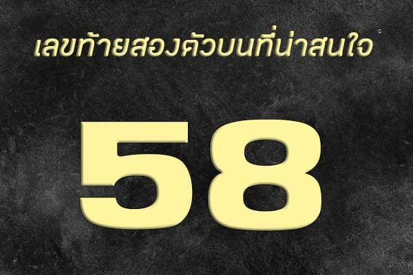 สองตัว 58