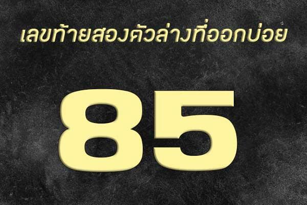 เลข 85